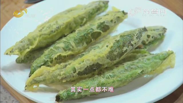 20180607《非尝不可》:济南菜-炸荷叶尖
