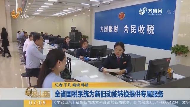 全省国税系统为新旧动能转换提供专属服务