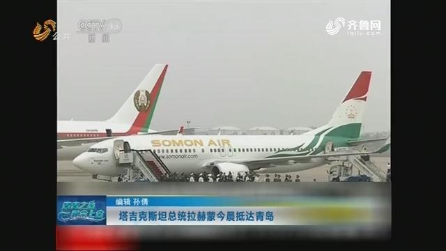 塔吉克斯坦总统拉赫蒙今晨抵达青岛