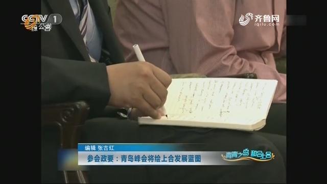 参会政要:青岛峰会将绘上合发展蓝图