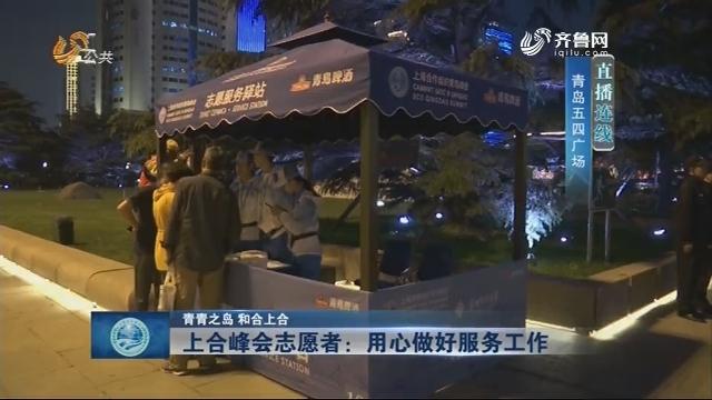【tb988连线】青青之岛 和合上合 上合峰会志愿者:用心做好服务工作