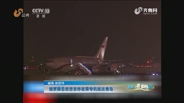 俄罗斯总统普京昨夜乘专机抵达青岛
