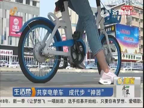 """烟台:共享电动车 成代步""""神器"""""""