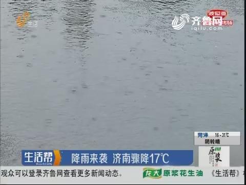 降雨来袭 济南骤降17℃
