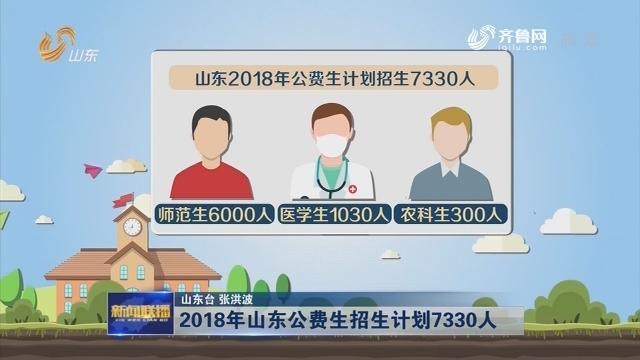2018年山东公费生招生计划7330人