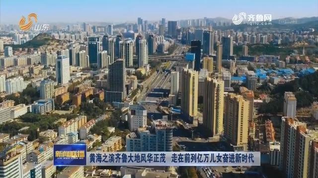 黄海之滨齐鲁大地风华正茂 走在前列亿万儿女奋进新时代