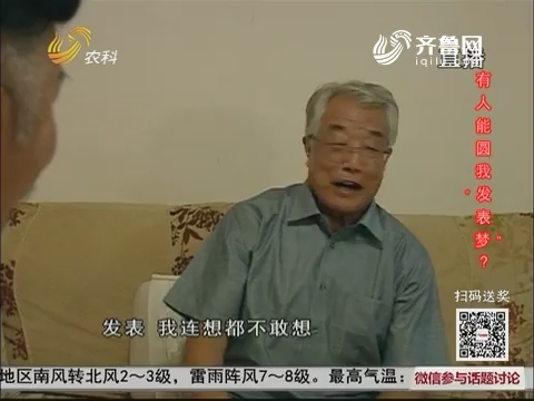 """【中国式养老 大爷大妈擦亮眼】有人能圆我""""发表梦""""?"""