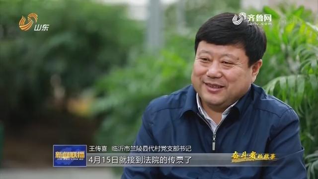 """【奋斗者的故事】王传喜: 埋头实干19年 带领""""乱村""""换新颜"""