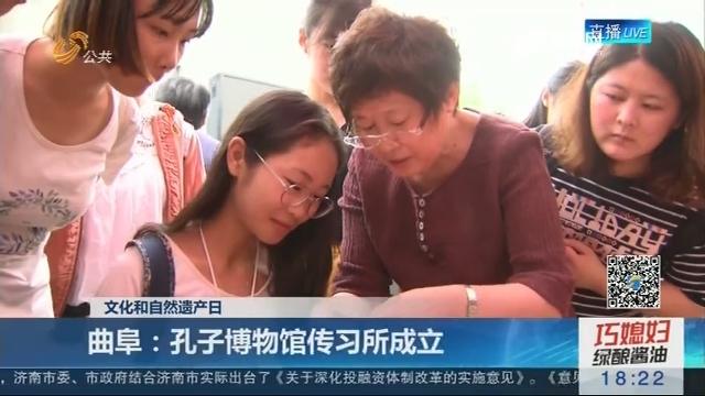 【文化和自然遗产日】曲阜:孔子博物馆传习所成立