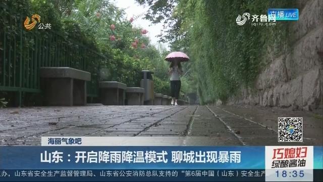 【海丽气象吧】山东:开启降雨降温模式 聊城出现暴雨