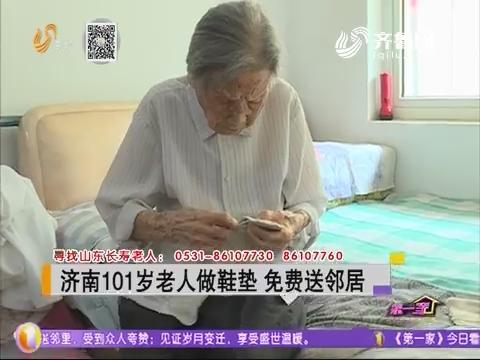 济南101岁老人做鞋垫 免费送邻居