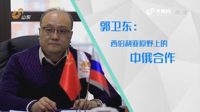 20180609完整版|郭卫东:西伯利亚原野上的中俄合作