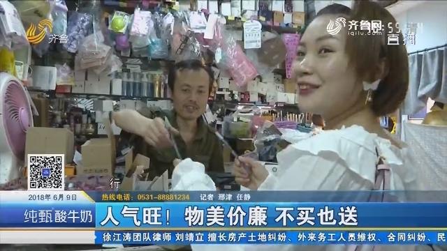 济南:探访山师网红大叔美妆店