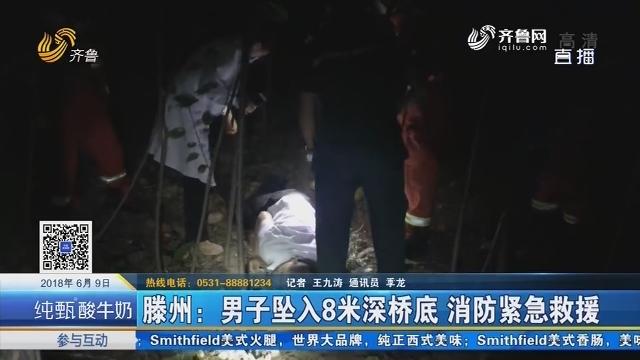 滕州:男子坠入8米深桥底 消防紧急救援