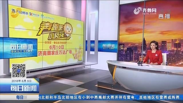 """""""奔跑吧 小葵花""""健康宝贝才艺大赛济南站6月10日等你来"""