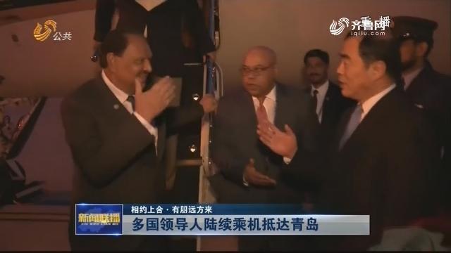 【相约上合·有朋远方来】多国领导人陆续乘机抵达青岛