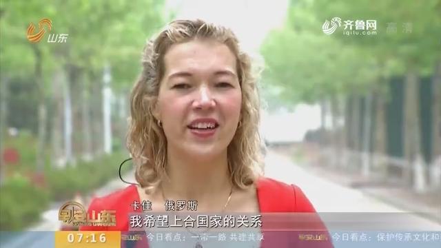【闪电新闻排行榜】外国友人祝福青岛 祝福上合
