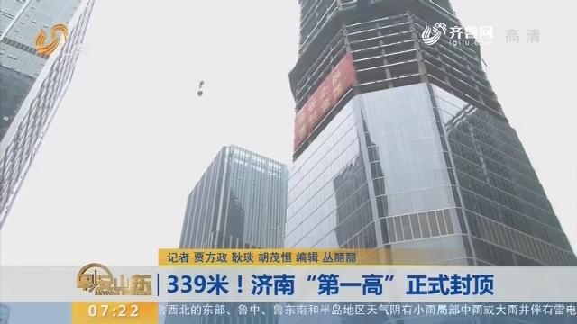 """【闪电新闻排行榜】339米!济南""""第一高""""正式封顶"""