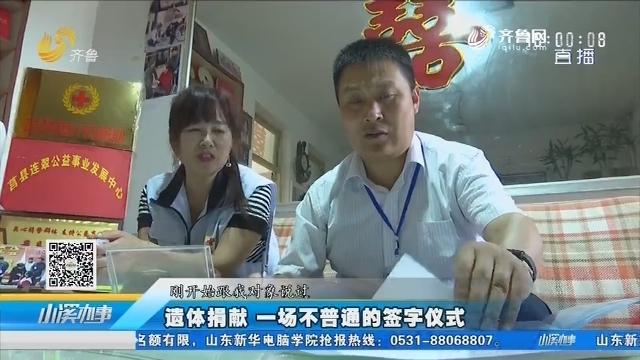莒县:遗体捐献 一场不普通的签字仪式