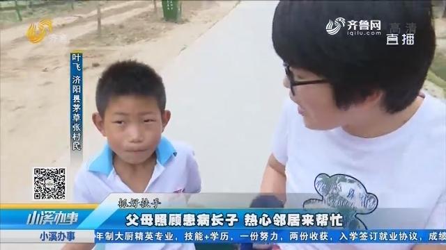 济阳:村民自发轮流接送 不耽误孩子上学