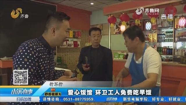 【用爱发声 为爱撑腰】爱心饭馆 环卫工人免费吃早饭