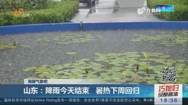 【海丽气象吧】山东:降雨6月10日结束 暑热下周回归_民生直通车_公共频道_山东网络台_齐鲁网
