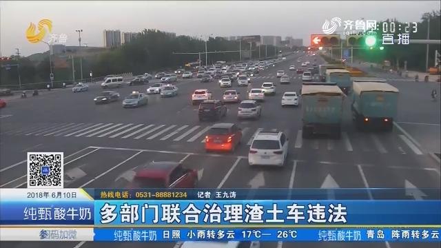 济南:多部门联合治理渣土车违法