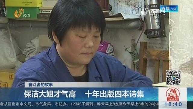 【奋斗者的故事】济宁:保洁大姐才气高 十年出版四本诗集