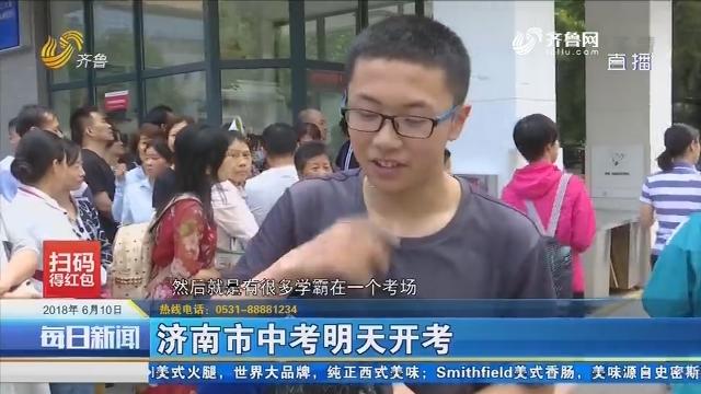 济南市中考6月11日开考