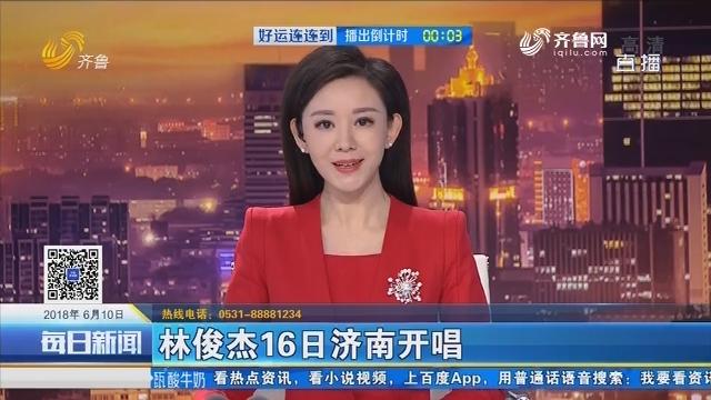 林俊杰16日济南开唱