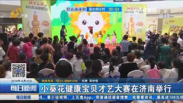 小葵花健康宝贝才艺大赛在济南举行