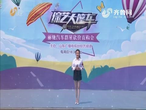 20180610《综艺大篷车》:丽驰汽车群星砍价直购会