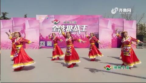 《全能挑战王》济南开心姐妹七一舞蹈团表演《我祝祖国三杯酒》