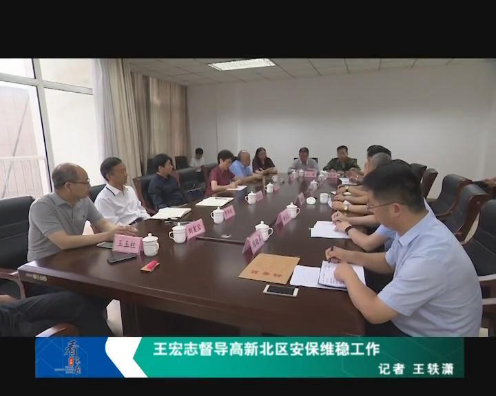 王宏志督导高新北区安保维稳工作