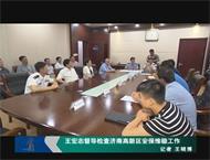 王宏志督导检查济南高新区安保维稳工作