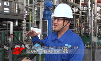 《问安齐鲁》06-09播出:《潍坊滨海区:第三方帮扶 安全上标杆》