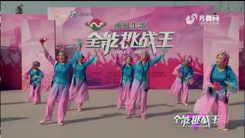 《全能挑战王》济南大平艺术中心舞蹈队表演《绿水映蓝天》