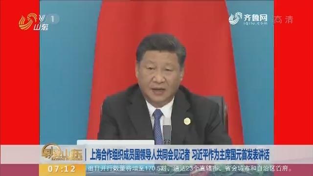 上海合作组织成员国领导人共同会见记者 习近平作为主席国元首发表讲话