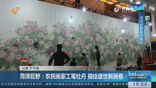 【闪电连线】菏泽巨野:农民画家工笔牡丹 描绘盛世新画卷