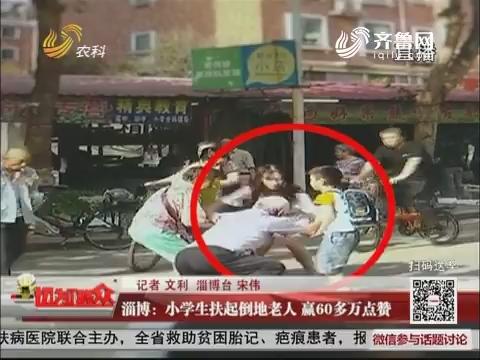 淄博:小学生扶起倒地老人 赢60多万点赞