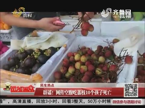 【民生热点】辟谣!网传空腹吃荔枝10个孩子死亡