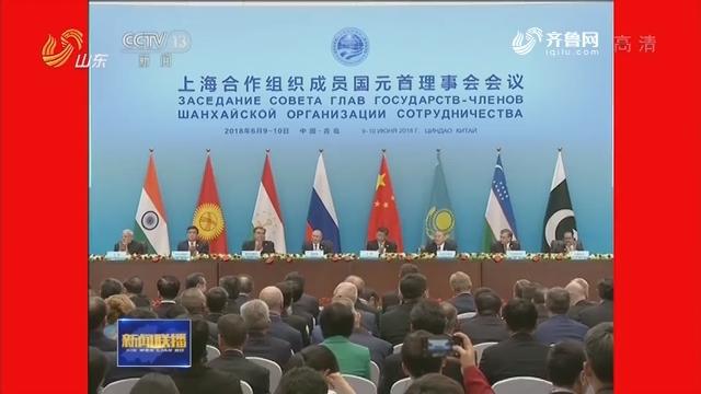 【相约上合 有朋远方来】上海合作组织成员国领导人共同会见记者 习近平作为主席国元首发表讲话