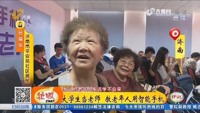济南:大学生当老师 教老年人用智能手机