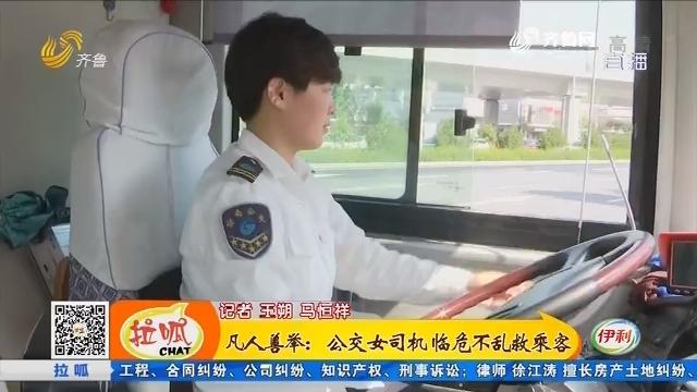 【凡人善举】济南:公交女司机临危不乱救乘客