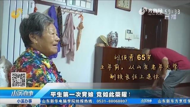 济南:平生第一次背娘 竟如此荣耀!
