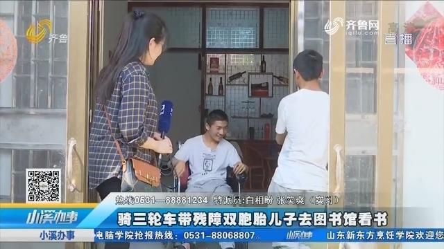 沂水:骑三轮车带残障双胞胎儿子去图书馆看书