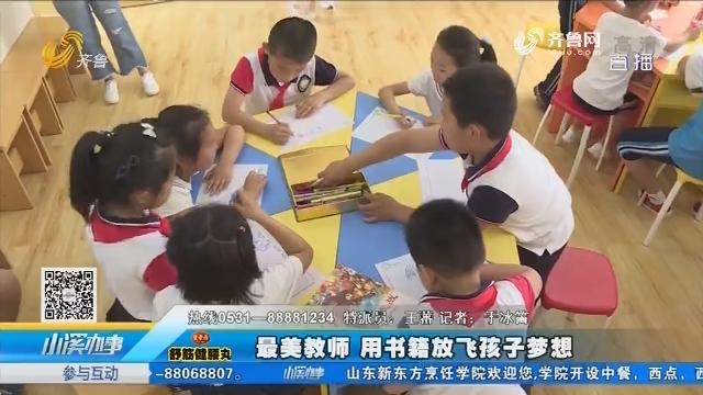 【用爱发声 为爱撑腰】济南:最美教师 用书籍放飞孩子梦想