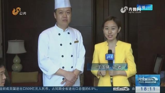 """【青青之岛 和合上合】寻味上合""""国宴""""孔府菜"""