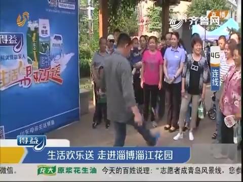 生活欢乐送 走进淄博淄江花园