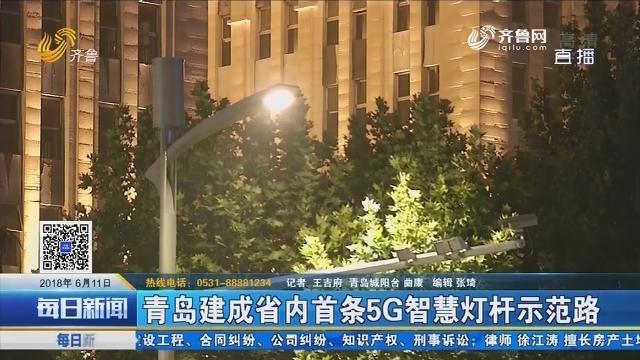 青岛建成省内首条5G智慧灯杆示范路